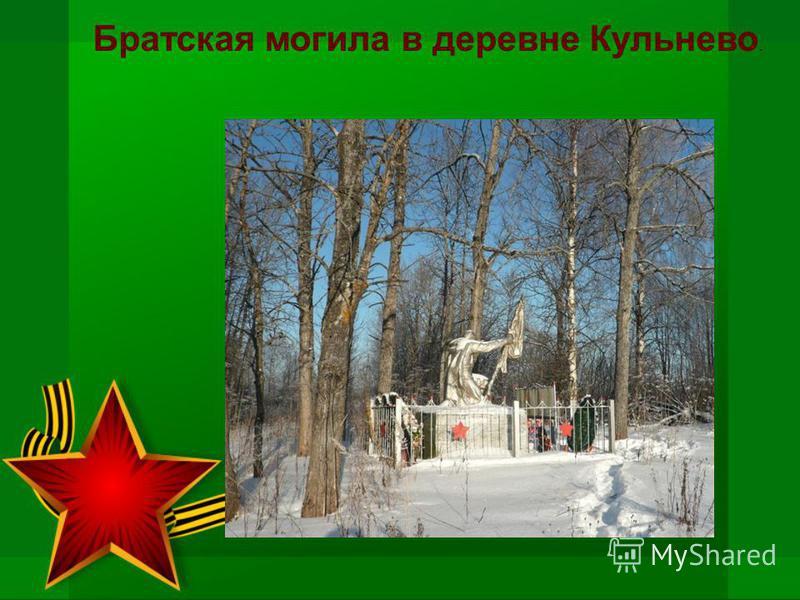Братская могила в деревне Кульнево.
