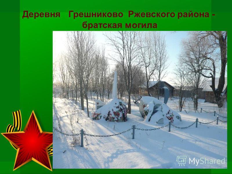 Деревня Грешниково Ржевского района - братская могила