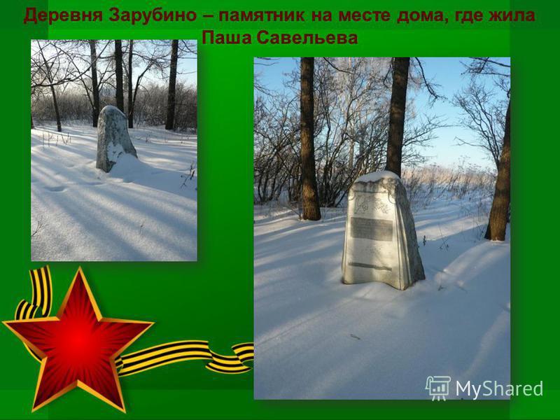Деревня Зарубино – памятник на месте дома, где жила Паша Савельева
