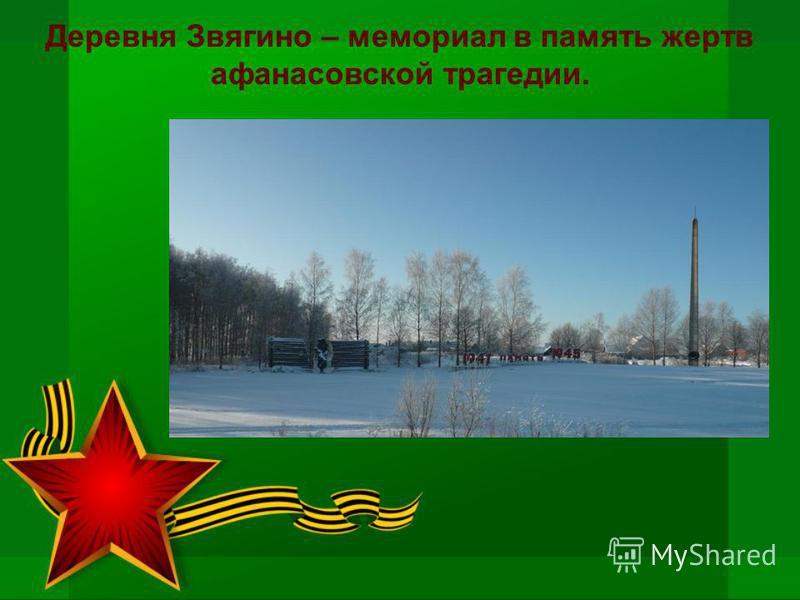 Деревня Звягино – мемориал в память жертв афанасовской трагедии.