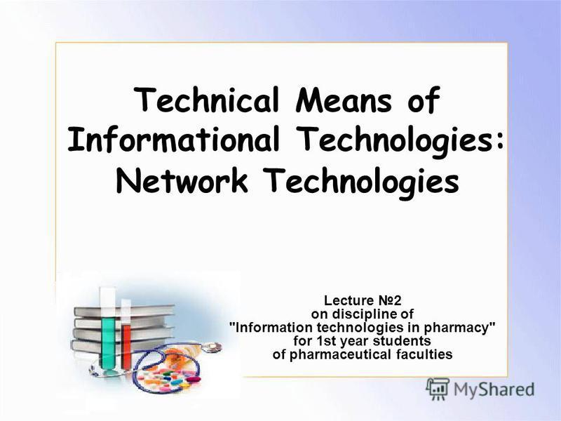 Technical Means of Informational Technologies: Network Technologies Lecture 2 on discipline of Information technologies in pharmacy for 1st year students of pharmaceutical faculties