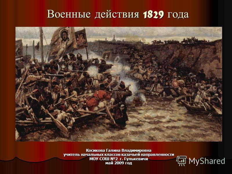 Военные действия 1829 года
