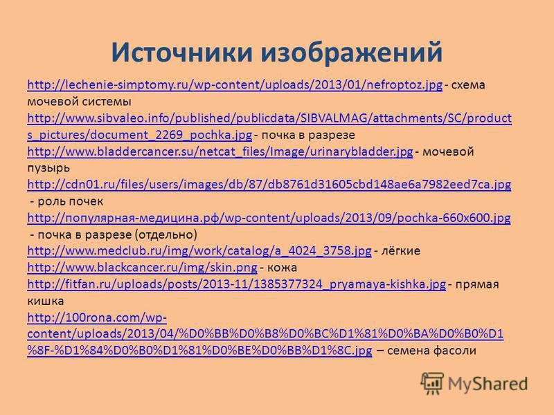 Источники изображений http://lechenie-simptomy.ru/wp-content/uploads/2013/01/nefroptoz.jpghttp://lechenie-simptomy.ru/wp-content/uploads/2013/01/nefroptoz.jpg - схема мочаевой системы http://www.sibvaleo.info/published/publicdata/SIBVALMAG/attachment