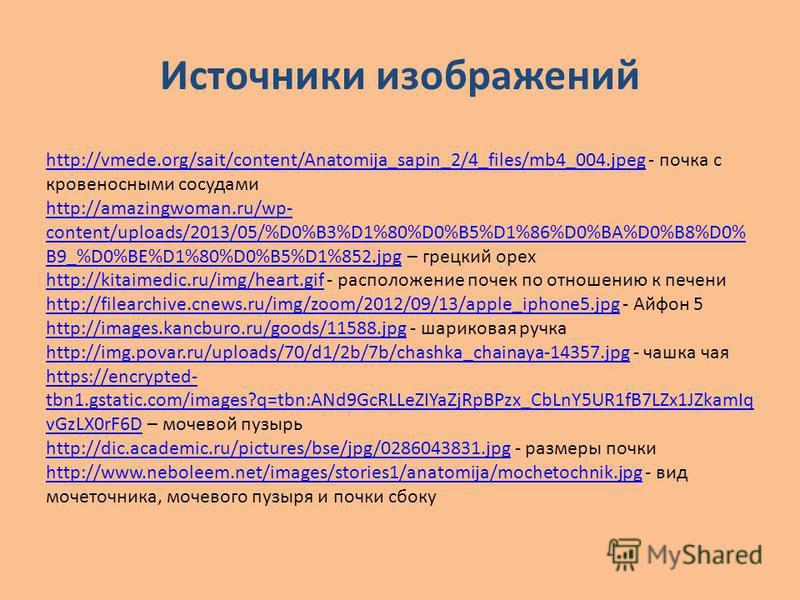 Источники изображений http://vmede.org/sait/content/Anatomija_sapin_2/4_files/mb4_004.jpeghttp://vmede.org/sait/content/Anatomija_sapin_2/4_files/mb4_004. jpeg - почка с кровеносными сосудами http://amazingwoman.ru/wp- content/uploads/2013/05/%D0%B3%