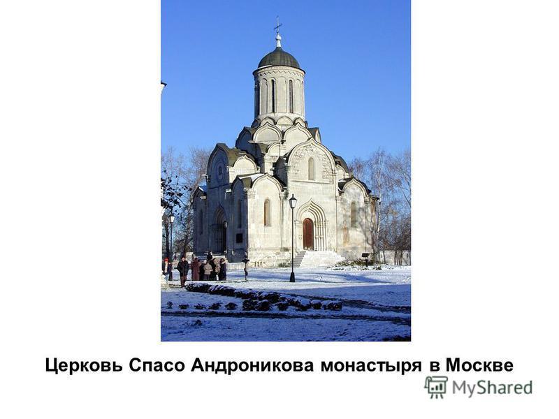Церковь Спасо Андроникова монастыря в Москве