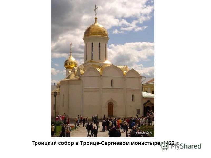 Троицкий собор в Троице-Сергиевом монастыре. 1422 г.