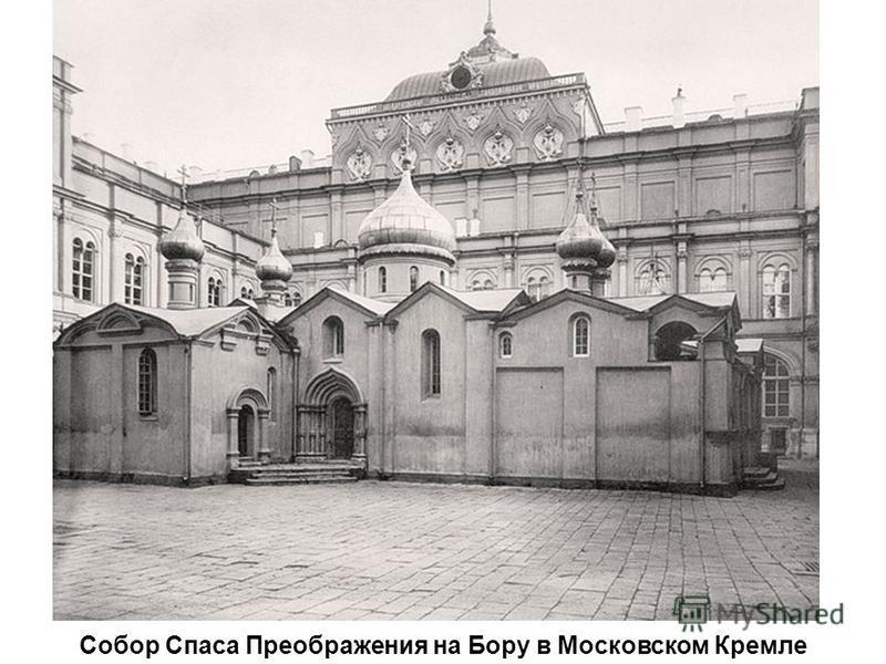 Собор Спаса Преображения на Бору в Московском Кремле