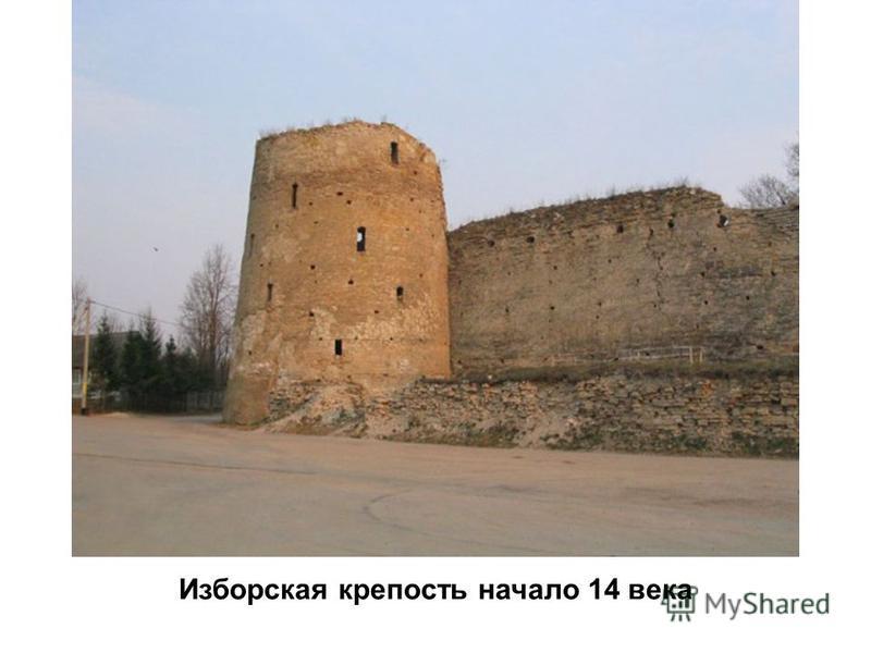 Изборская крепость начало 14 века