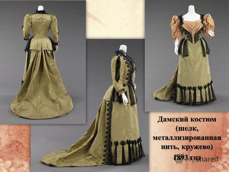 Дамский костюм (шелк, металлизированная нить, кружево) 1893 год