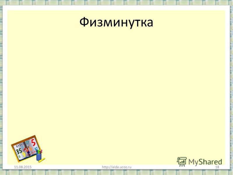 Физминутка 11.08.2015http://aida.ucoz.ru18