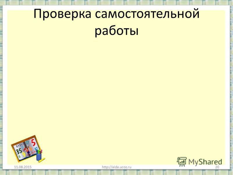 Проверка самостоятельной работы 11.08.2015http://aida.ucoz.ru20
