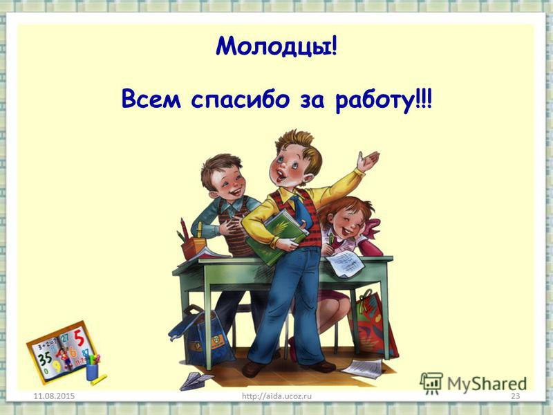Молодцы! Всем спасибо за работу!!! 11.08.2015http://aida.ucoz.ru23