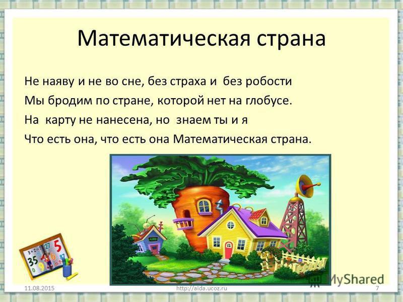 Математическая страна Не наяву и не во сне, без страха и без робости Мы бродим по стране, которой нет на глобусе. На карту не нанесена, но знаем ты и я Что есть она, что есть она Математическая страна. 11.08.2015http://aida.ucoz.ru7