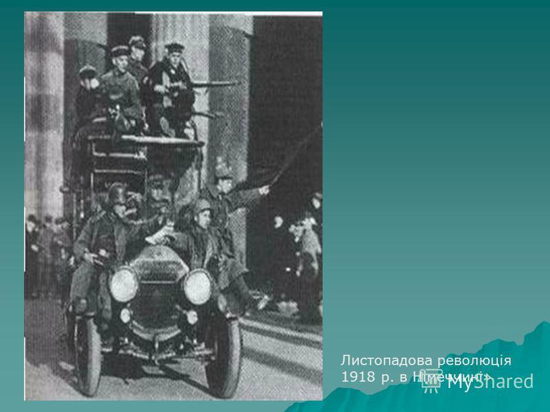 Листопадова революція 1918 р. в Німеччині»