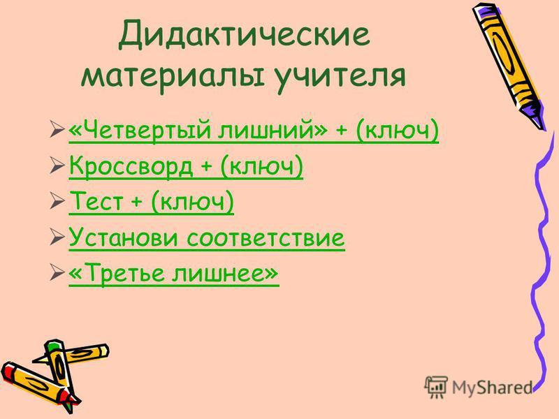 Дидактические материалы учителя «Четвертый лишний» + (ключ) Кроссворд + (ключ) Тест + (ключ) Установи соответствие «Третье лишнее»