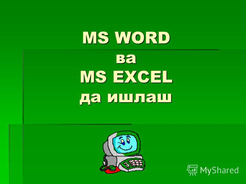 MS WORD ва MS EXCEL да ишлаш