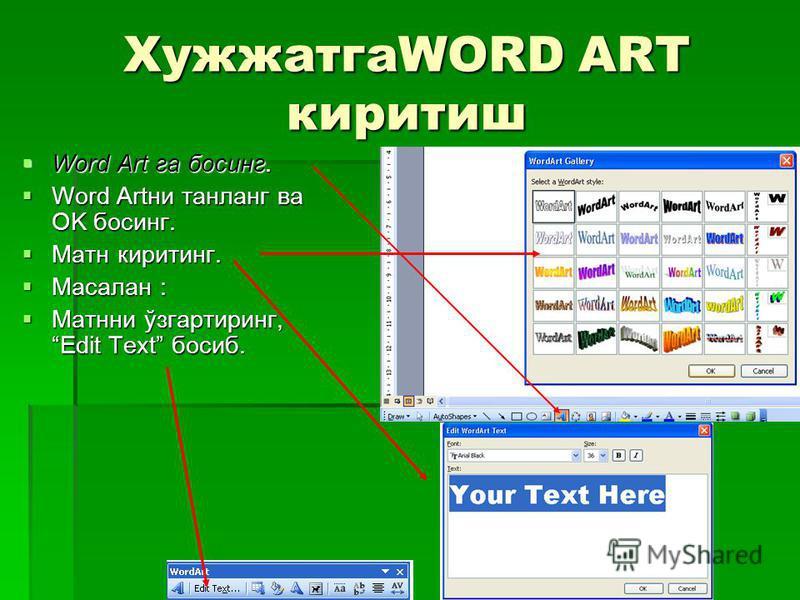 ХужжатгаWORD ART киритиш Word Art га босинг. Word Art га босинг. Word Artни танланг ва OK босинг. Word Artни танланг ва OK босинг. Матн киритинг. Матн киритинг. Масалан : Масалан : Матнни ўзгартиринг,Edit Text босиб. Матнни ўзгартиринг,Edit Text боси