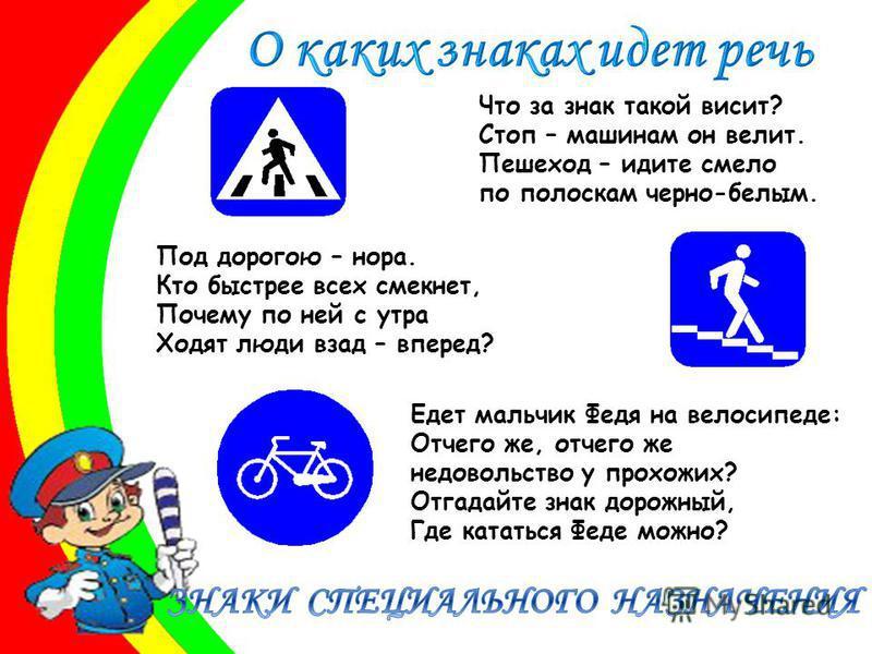 Что за знак такой висит? Стоп – машинам он велит. Пешеход – идите смело по полоскам черно-белым. Под дорогою – нора. Кто быстрее всех смекнет, Почему по ней с утра Ходят люди взад – вперед? Едет мальчик Федя на велосипеде: Отчего же, отчего же недово