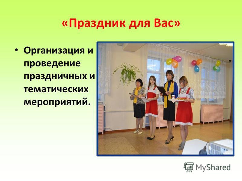 «Праздник для Вас» Организация и проведение праздничных и тематических мероприятий.