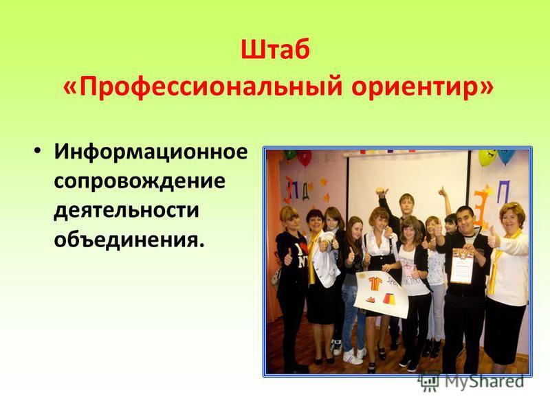 Штаб «Профессиональный ориентир» Информационное сопровождение деятельности объединения.
