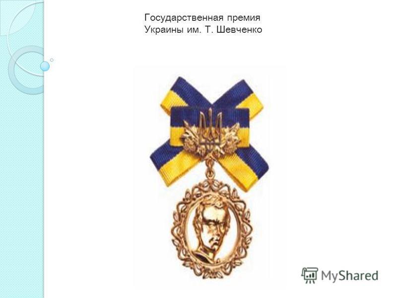 Государственная премия Украины им. Т. Шевченко