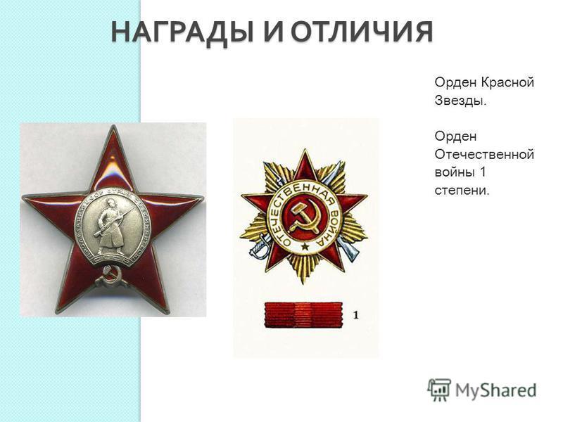 НАГРАДЫ И ОТЛИЧИЯ Орден Красной Звезды. Орден Отечественной войны 1 степени.