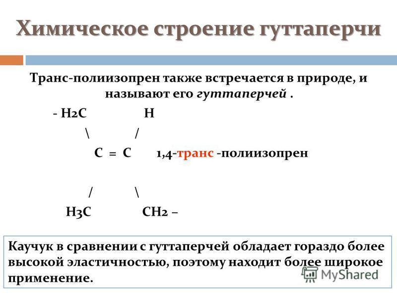 Химическое строение гуттаперчи Транс-полиизопрен также встречается в природе, и называют его гуттаперчей. - Н2С Н \ / С = С 1,4-транс -полиизопрен / \ Н3С СН2 – Каучук в сравнении с гуттаперчей обладает гораздо более высокой эластичностью, поэтому на