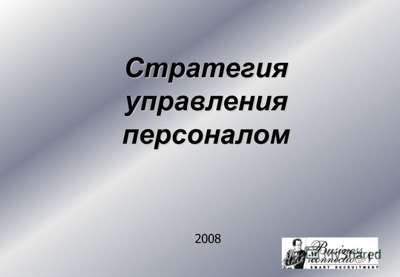 Стратегия управления персоналом 2008