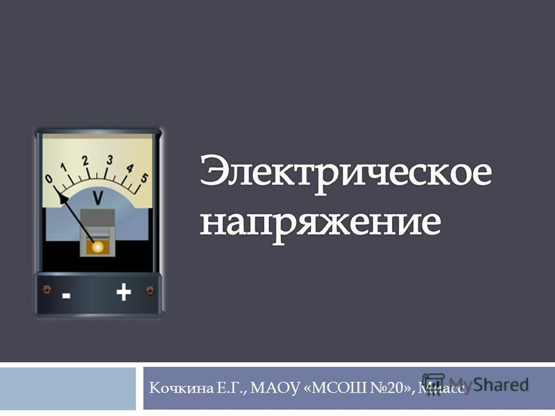 Кочкина Е.Г., МАОУ «МСОШ 20», Миасс