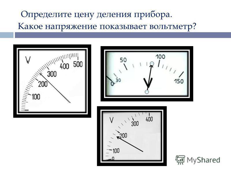 Определите цену деления прибора. Какое напряжение показывает вольтметр?