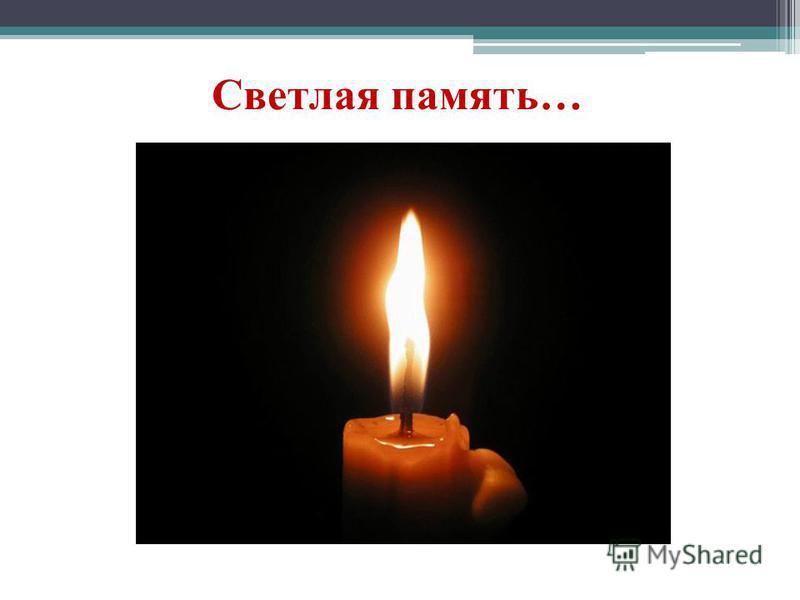 Светлая память…