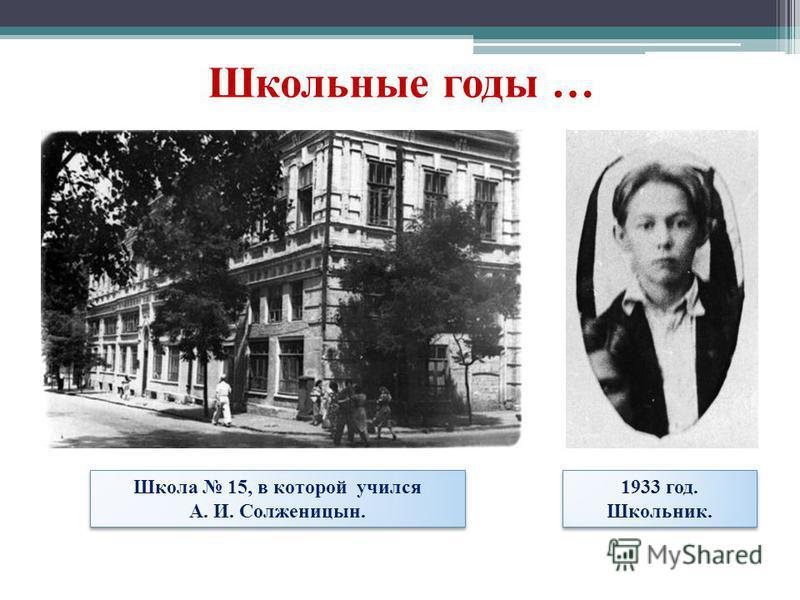 Школа 15, в которой учился А. И. Солженицын. 1933 год. Школьник. 1933 год. Школьник. Школьные годы …