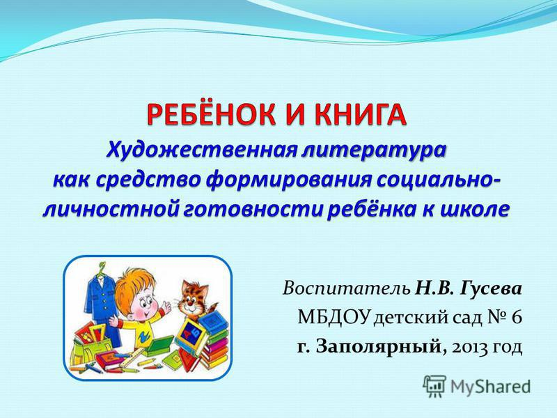 Воспитатель Н.В. Гусева МБДОУ детский сад 6 г. Заполярный, 2013 год