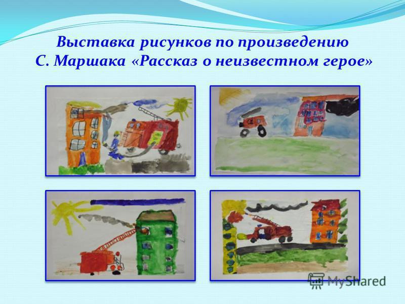 Выставка рисунков по произведению С. Маршака «Рассказ о неизвестном герое»