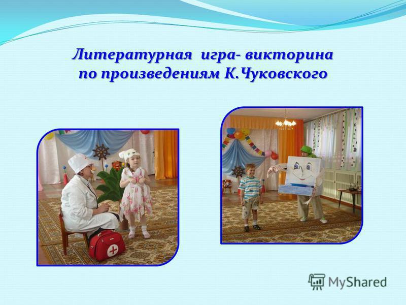 Литературная игра- викторина по произведениям К.Чуковского