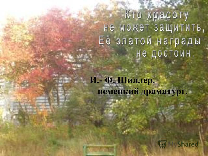 И.- Ф. Шиллер, немецкий драматург.