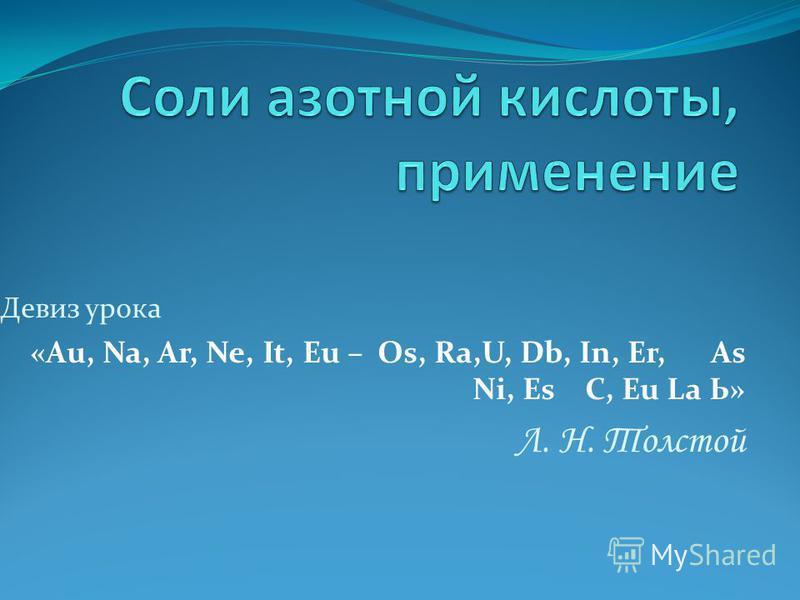 Девиз урока «Au, Na, Ar, Ne, It, Eu – Os, Ra,U, Db, In, Er, As Ni, Es C, Eu La Ь» Л. Н. Толстой