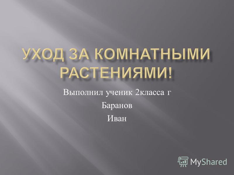 Выполнил ученик 2 класса г Баранов Иван