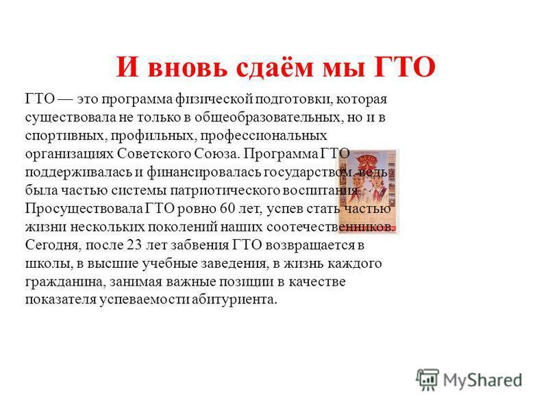 И вновь сдаём мы ГТО ГТО это программа физической подготовки, которая существовала не только в общеобразовательных, но и в спортивных, профильных, профессиональных организациях Советского Союза. Программа ГТО поддерживалась и финансировалась государс