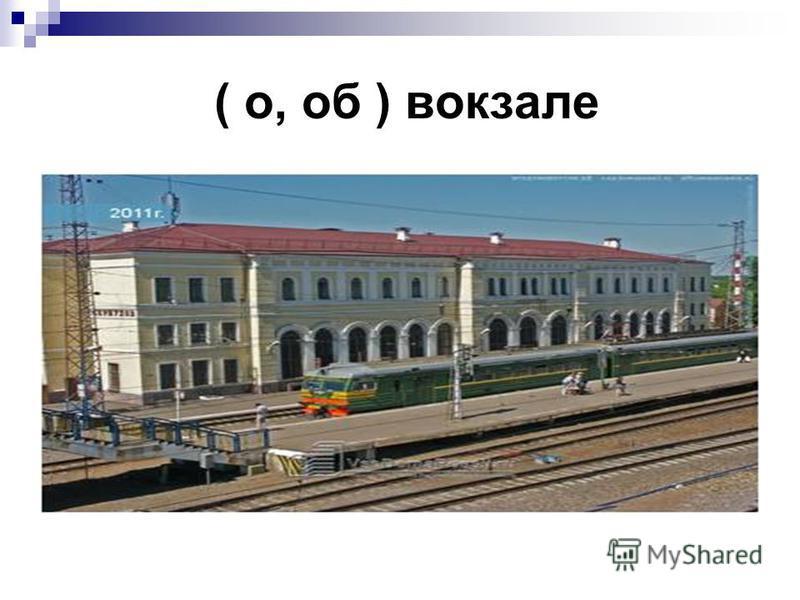 ( о, об ) вокзале