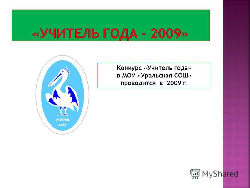 Конкурс «Учитель года» в МОУ «Уральская СОШ» проводится в 2009 г.