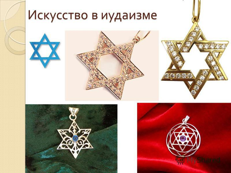 Искусство в иудаизме