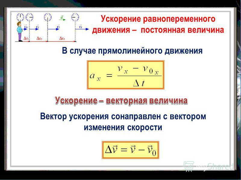 Вектор ускорения сонаправлен с вектором изменения скорости Ускорение равнопеременного движения – постоянная величина В случае прямолинейного движения