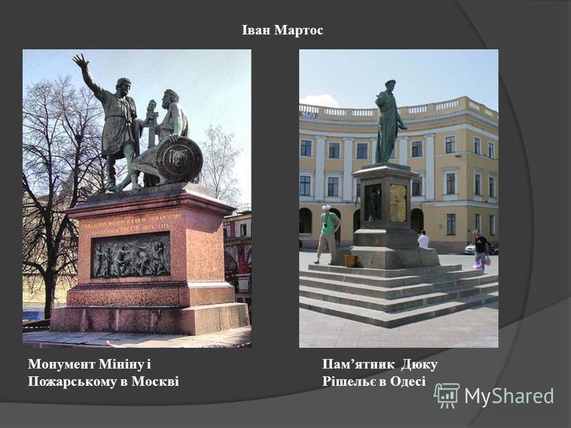 Іван Мартос Монумент Мініну і Пожарському в Москві Памятник Дюку Рішельє в Одесі