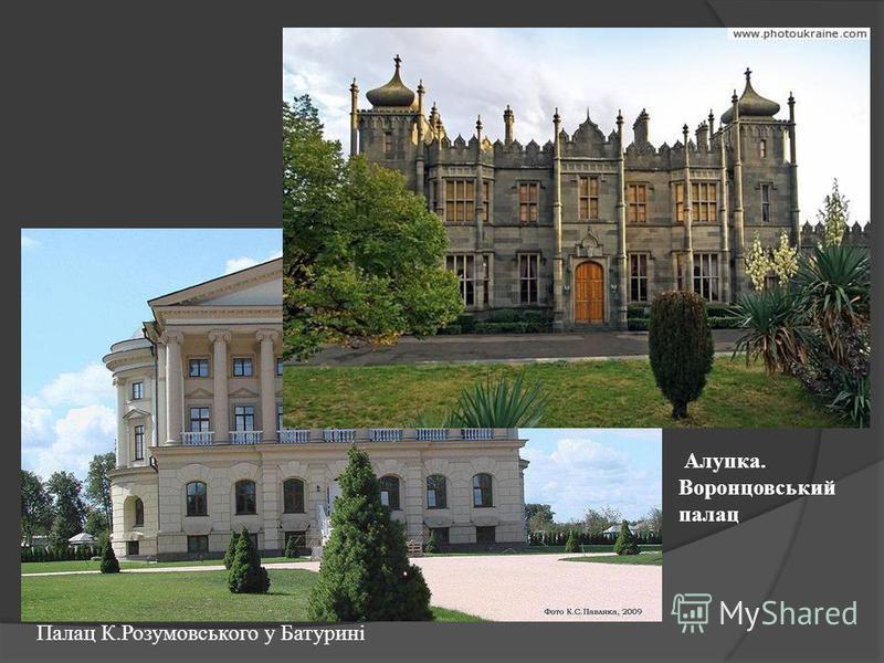 Палац К.Розумовського у Батурині Алупка. Воронцовський палац
