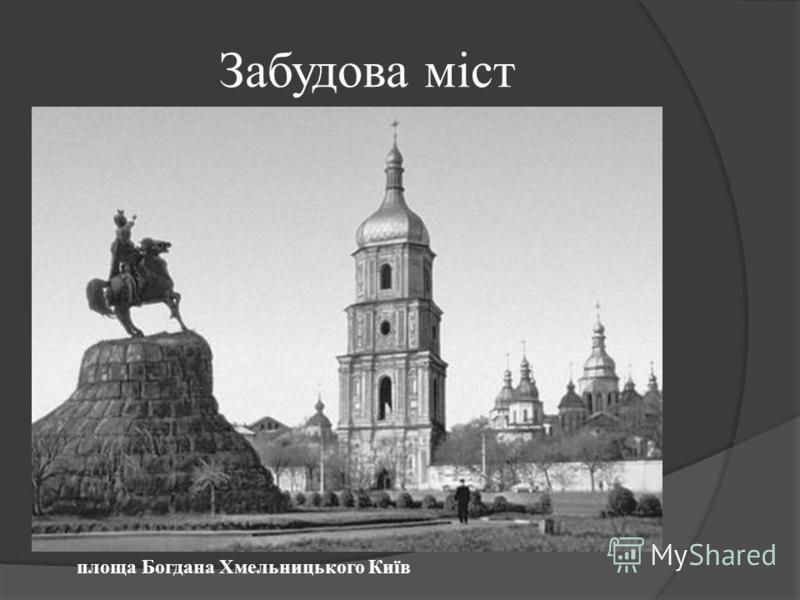 Забудова міст площа Богдана Хмельницького Київ