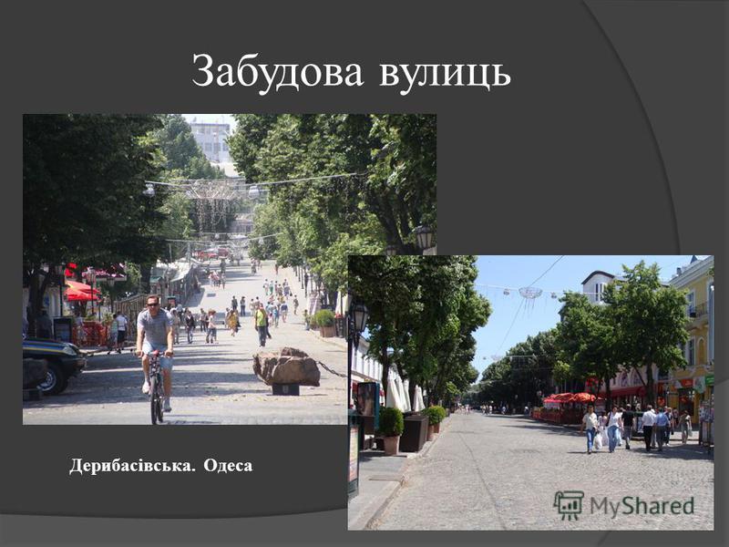 Забудова вулиць Дерибасівська. Одеса