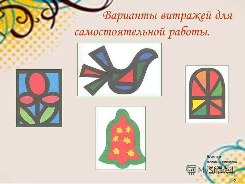 Левитина Любовь Семёновна ГОУ СОШ 149 Санкт - Петербург 15 Варианты витражей для самостоятельной работы.
