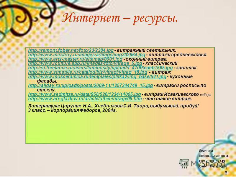 Левитина Любовь Семёновна ГОУ СОШ 149 Санкт - Петербург 16 Интернет – ресурсы. http://remont.fober.net/foto/23/2384.jpghttp://remont.fober.net/foto/23/2384. jpg - витражный светильник. http://www.mirstroy.ru/Images/artimgs/img302964.jpghttp://www.mir