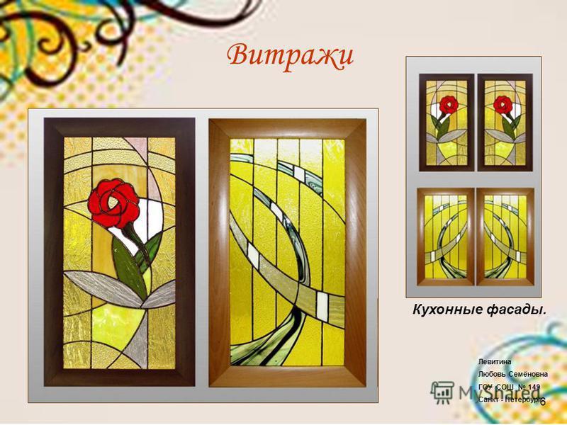 Левитина Любовь Семёновна ГОУ СОШ 149 Санкт - Петербург 6 Витражи Кухонные фасады.